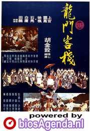 Dragon Inn poster, copyright in handen van productiestudio en/of distributeur